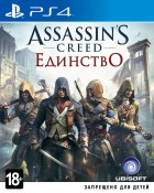 Assassin`s Creed: Единство